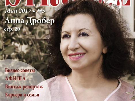 """Журнал """"Штрудель"""" № 5 - май 2017"""
