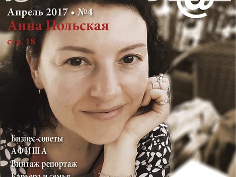 """Журнал """"Штрудель"""" №4 - апрель 2017"""