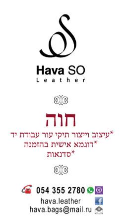 card-HavaSO-heb