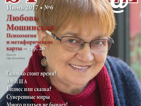 """Журнал """"Штрудель"""" №6 - Июнь 2017г."""