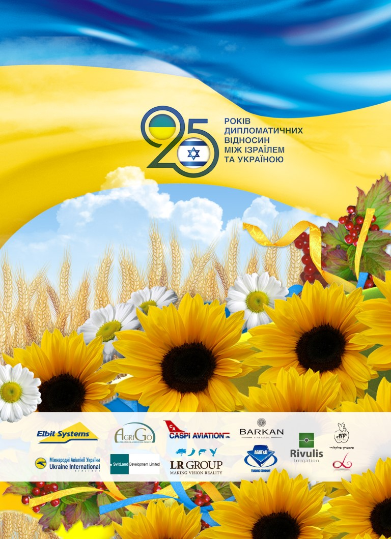 25Israel_Ukraine-cover (Medium)
