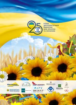 25Israel_Ukraine-cover (Medium)