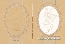 cover_philosophy_love
