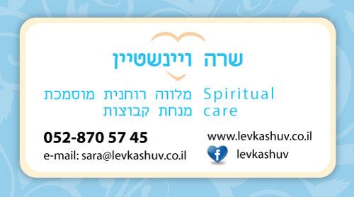 card-LevKashuv-4backA