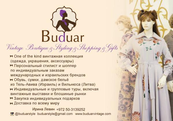 FlyerBuduarRUS