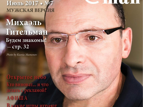 "Журнал ""ШтрудельМАН"", июль 2017"