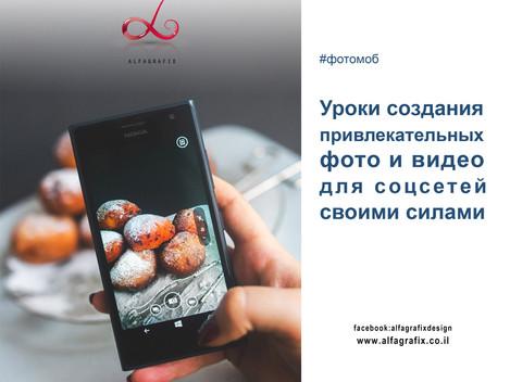 ФОТОМОБ