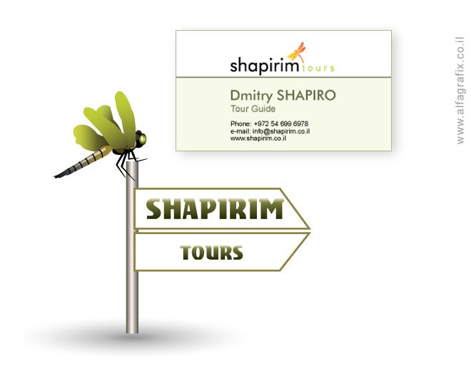 shapirim5