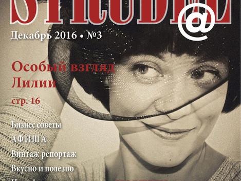 Журнал ШТРУДЕЛЬ № 3, декабрь 2016
