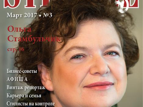 """Журнал """"Штрудель"""" №03-2017"""