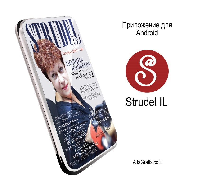 Smart-Strudel2 (Medium)