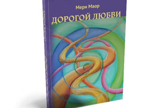 Книги Мери Маор