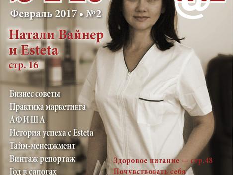 """Журнал """"ШТРУДЕЛЬ"""" №2-2017"""