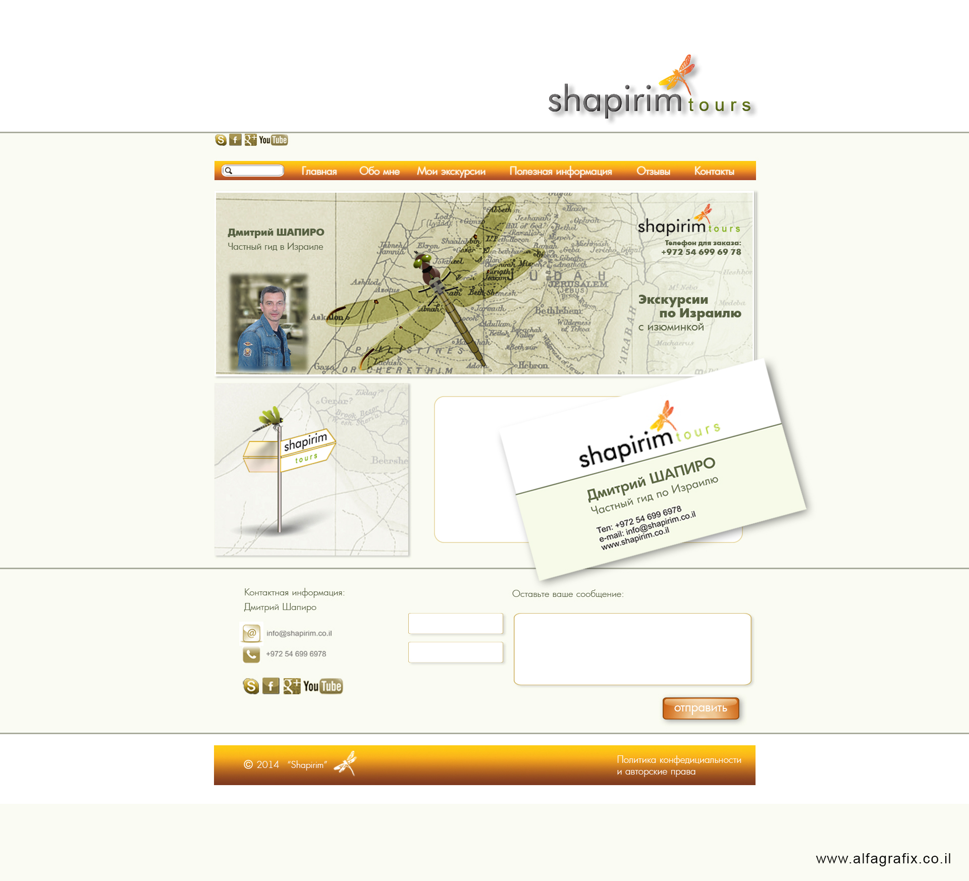 shapirim-site