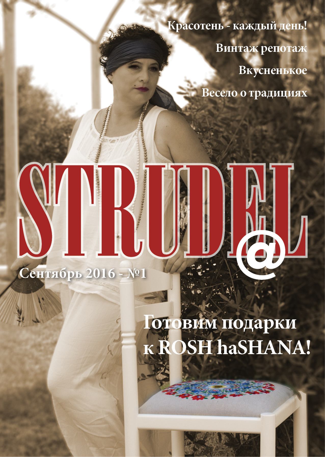 strudel1-09-16