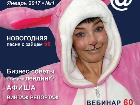 Журнал ШТРУДЕЛЬ - №1, январь 2017