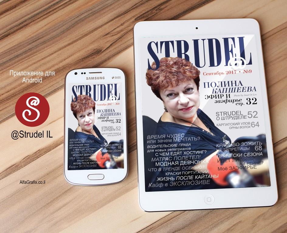 Smart-Strudel1-1 (Medium)
