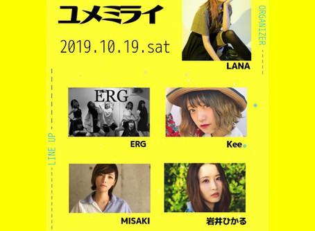 ▷LANA presents live 「ユメミライ」開催決定!