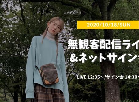 ▷2020/10/18【無観客配信ライブ&ネットサイン会開催決定!】