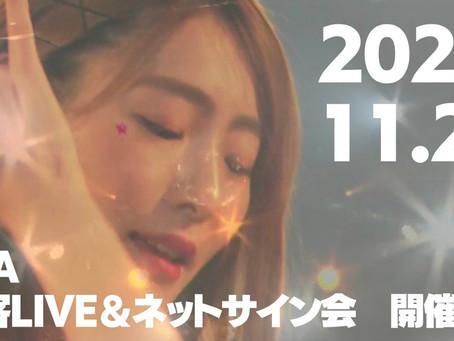 ▷2020/11/29【無観客配信ライブ&ネットサイン会開催決定!】
