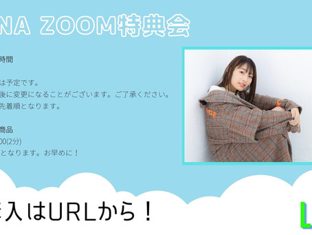 【LANA ZOOM特典会】開催決定!