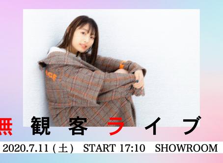 ▷2020/07/11(土)【第2回!無観客ライブ&ネットサイン会開催決定】