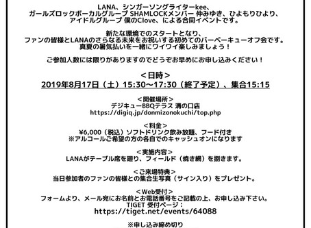 ▷2019/08/17【LANA 真夏のバ〜べQ〜やLANA!】開催決定!