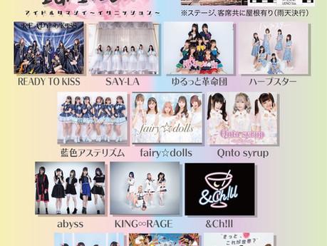 2021/03/13 CASS1E プレデビュー決定!