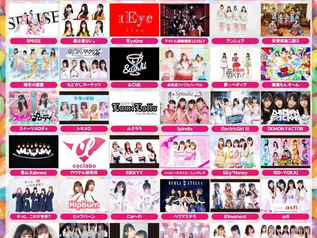 2021/03/20 POP IN FESTIVAL 2021~#PIF2021~ CASS1E出演決定!