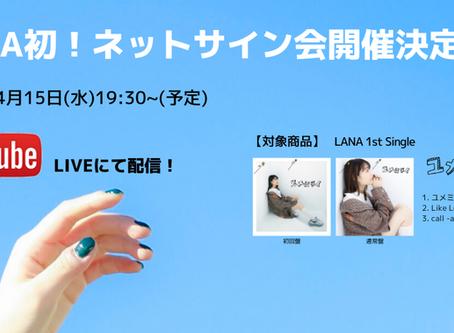 ▷2020.4.15 【ネットサイン会開催決定!】