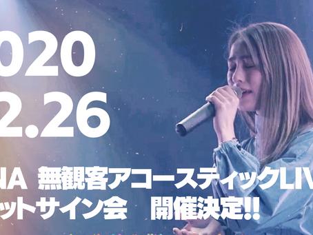 ▷ 2020/12/26【無観客配信ライブ&ネットサイン会開催決定!】
