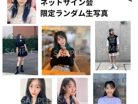 ▷2020/09/19【新曲披露!無観客配信ライブ&ネットサイン会開催決定!】