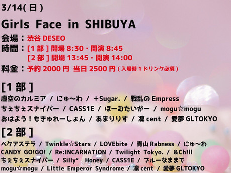 2021/03/14 「Girls Face in SHIBUYA」