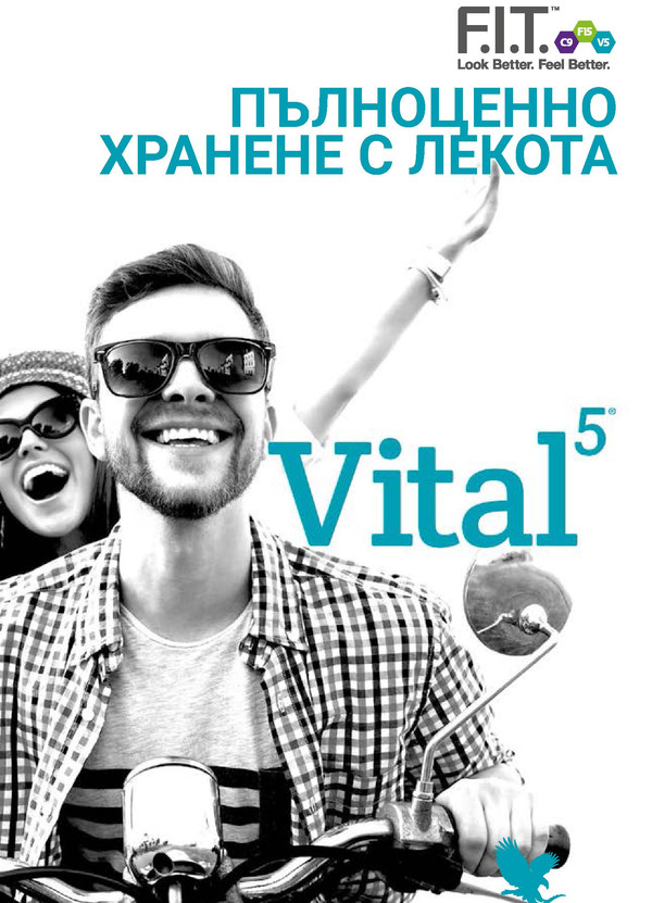 Vital 5 aloe vera Витал 5 алое вера за пиене