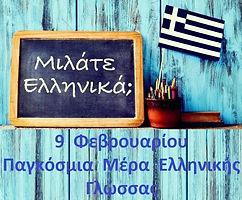 Παγκόσμια-Μέρα-Ελληνικής-Γλώσσας-9-Φ