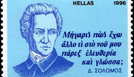 1996-Quote-from-Dionysios-Solomos-Poet-1