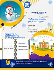 newsletter December 2018.PNG