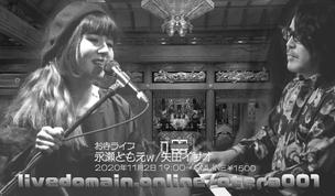 お寺ライブ「永瀬ともえw/矢田イサオ」