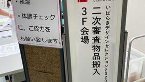 いばらきデザインセレクション 二次審査