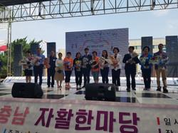 2017년 충남 자활한마당에서 표창 받는