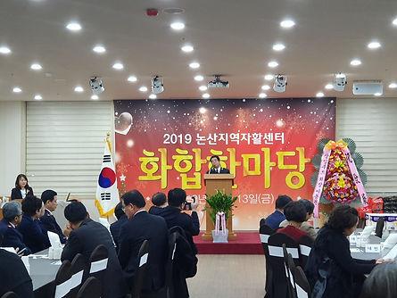20191213_화합한마당행사 (19).jpg