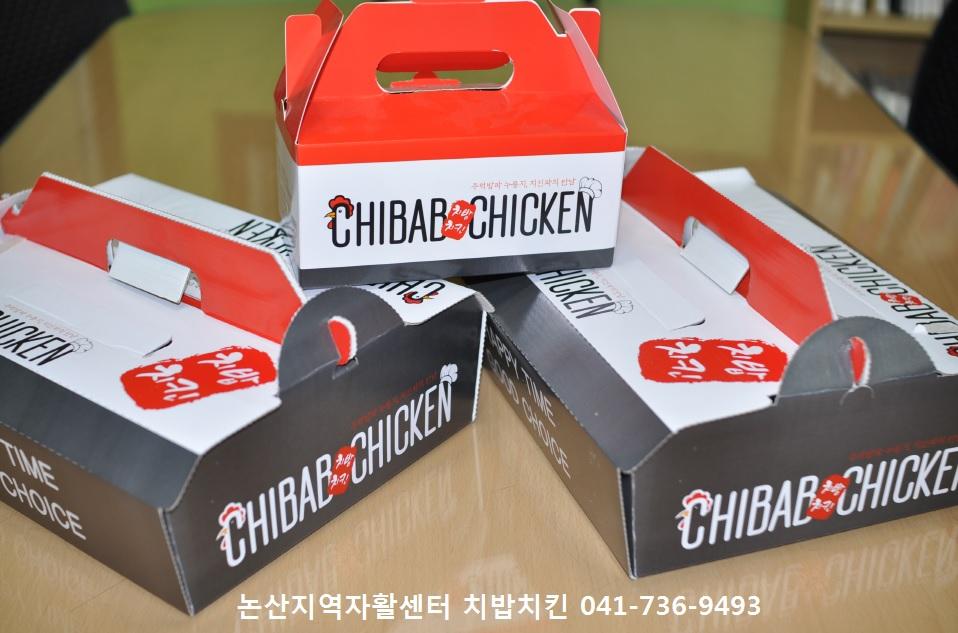 치밥치킨사업단