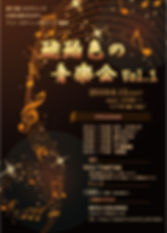 琥珀色の音楽祭フライヤー1回目.jpg