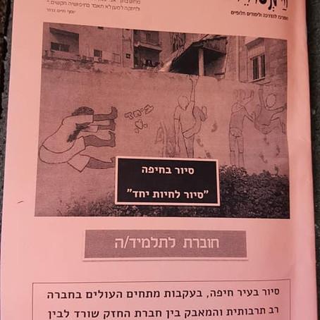 תלמידי מגמת מדעי החברה בסיור לימודי בחיפה