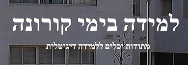 למידה בימי קורונה אתר הדרכה מיכל ירוחם ודורית דניאל