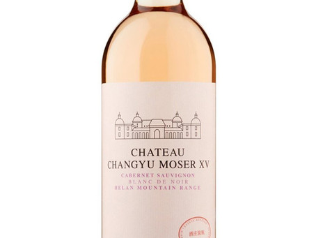 WINE OF THE WEEK: Chateau Changyu Moser XV Cabernet Sauvignon Blanc de Noir 2018, Ningxia, China