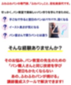 fuwapan_pro_2.png