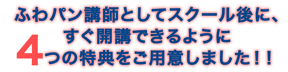 fuwapan_pro_3.png