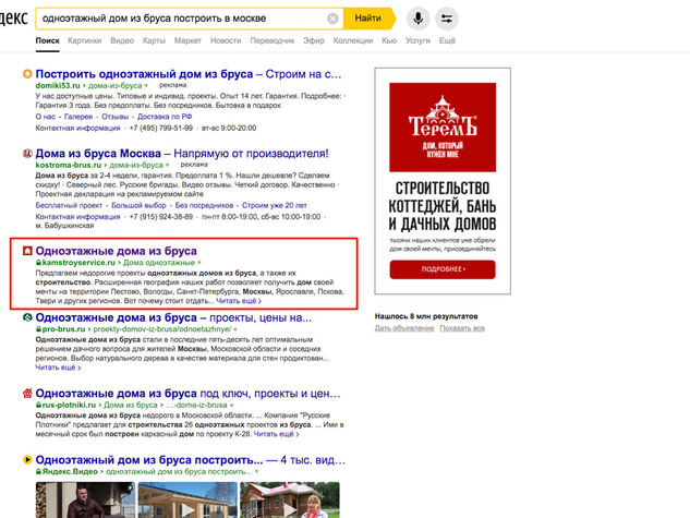 Отчёт о продвижении сайта в поисковых системах