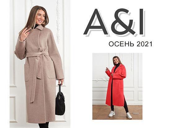 Баннер Пальто -1 для Директа A&I ОСЕНЬ 2021. 20.09.2021.jpg